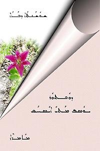 Sawsana bariyya / Wild Lily