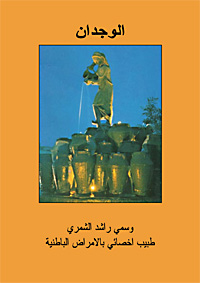 Al-Wijdan