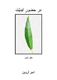 Dar Hozoure Abadiyat