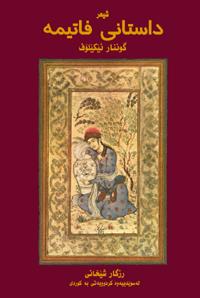Dastani Fatime