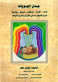 Jadal Al Hawiat