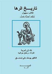 Omslag till History of Edessa