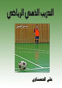 Mental training in sport
