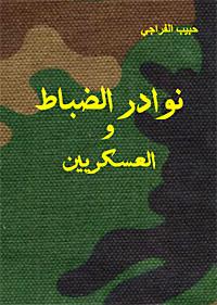 Nawader Al-Thubat wal Akskareen