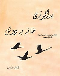 Pedagoji-e-khaneh bedoosh