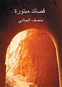 Quasaid Mabfora