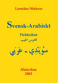 Omslag till Svensk-arabiskt ficklexikon