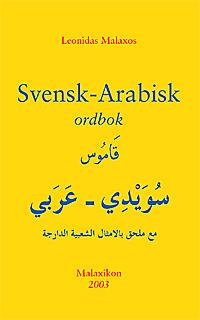 Lexikon svenska arabiska