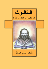 Treenigheten – en verklig Gud eller en falsk tro?