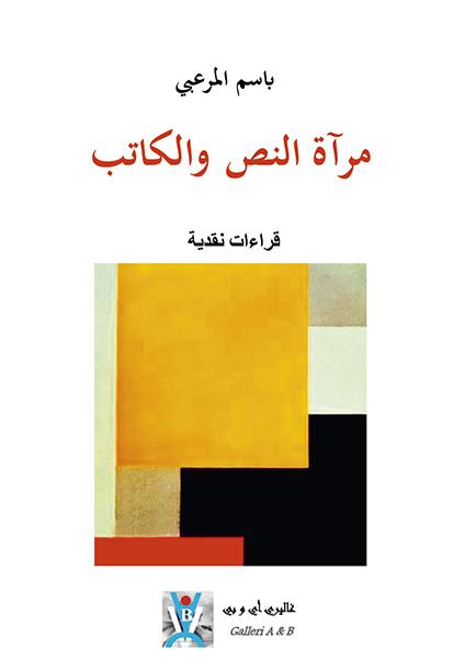 Omslag till Miraat al Nas wa al Katib