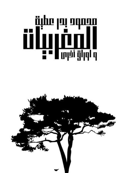 Almaghrybyat