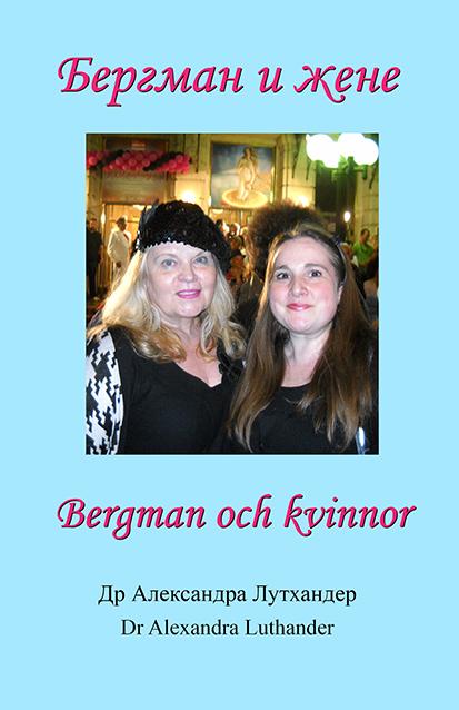 Bergman och kvinnor