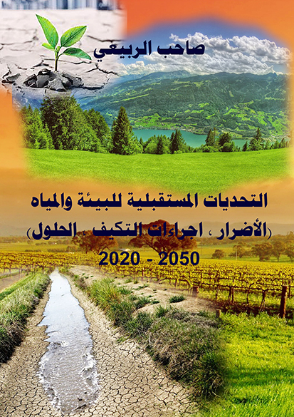 The future challenges of the Enviroment and Water