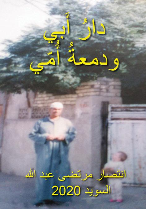 Min fars hus och min mors tår
