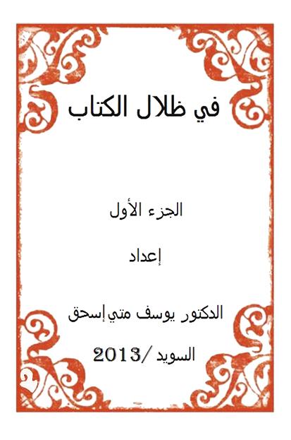 Fi dilāl al-Kitāb