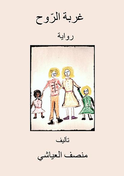 Ghorbat al-ruh