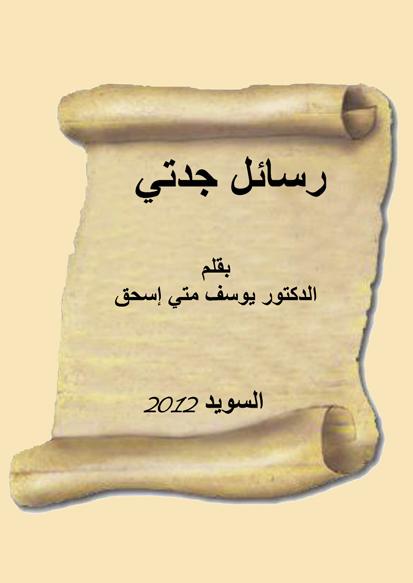 Rasayel Jaddati
