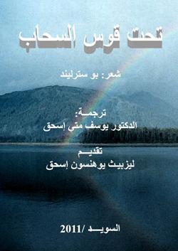 Tahta qaws al-sahab