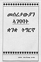 Omslag till The basic principles of the tigrinian language