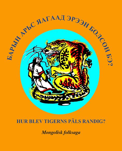 Hur blev tigerns päls randig?