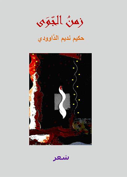 Omslag till Zamn Aljawa